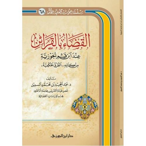 القضاء بالقرائن عند ابن القيم في كتابه الطرق الحكمية الكتب العربية
