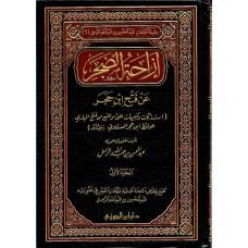 ازاحة الضجر عن فتح ابن حجر الكتب العربية