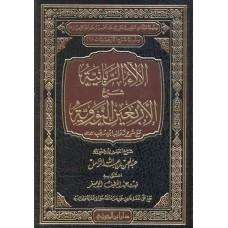 الالاء الربانية فى شرح الاربعين النووية الكتب العربية