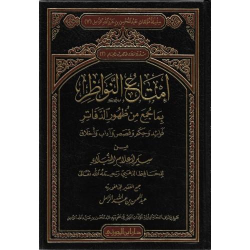 امتاع النواظر بما جمع من ظهور الدفاتر سير اعلام النبلاء (ج2) الكتب العربية