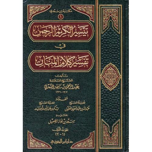 تيسير الكريم الرحمن في تفسير كلام المنان الكتب العربية