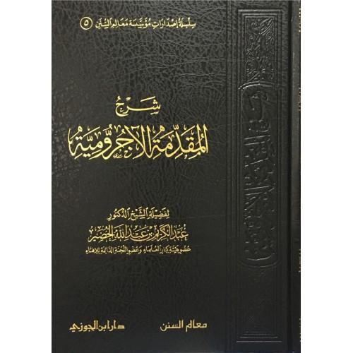 شرح المقدمة الاجرومية  . الكتب العربية