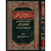 مشكل القرآن الكريم
