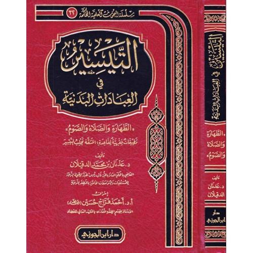 التيسير في العبادات البدنية الكتب العربية