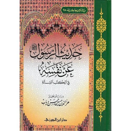 حديث الرسول ﷺ عن نفسه في الكتب الستة الكتب العربية