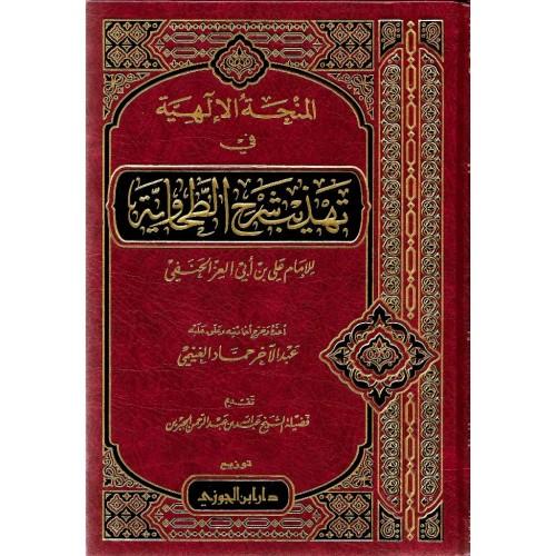 المنحة الالهية في تهذيب شرح الطحاوية شموا الكتب العربية