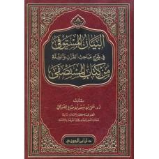 البيان المستوفى في شرح مباحث القرآن والسنة