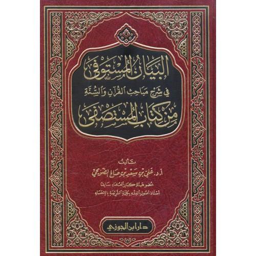 البيان المستوفى في شرح مباحث القرآن والسنة الكتب العربية
