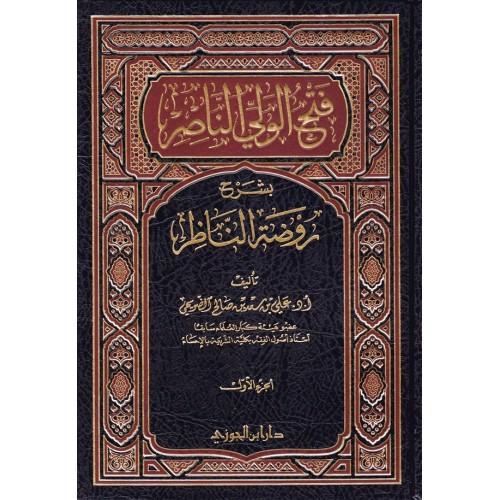 فتح الولى الناصر (6أجزاء) الكتب العربية