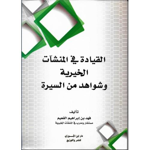 القيادة في المنشآت الخيرية الكتب العربية