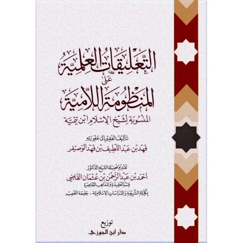 التعليقات العلمية على المنظومة اللامية الكتب العربية