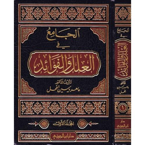 الجامع في العلل والفوائد الكتب العربية