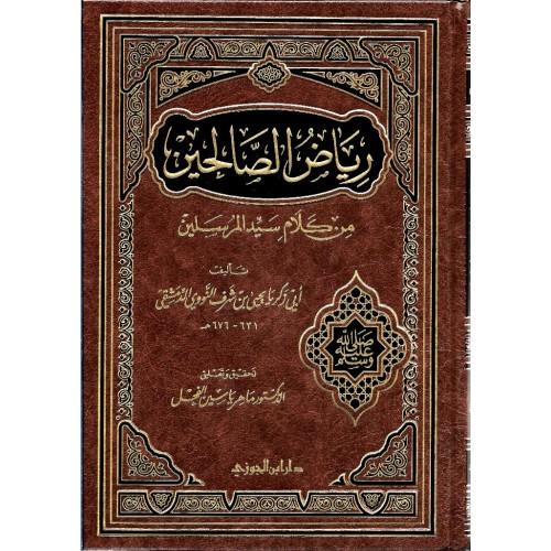 رياض الصالحين الكتب العربية