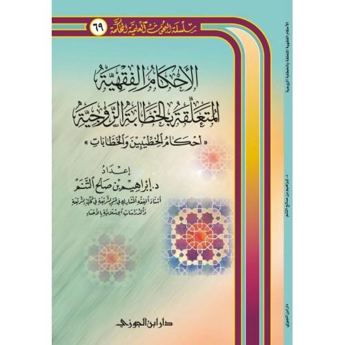 الاحكام الفقهية المتعلقة بالخطابة الزوجية الكتب العربية