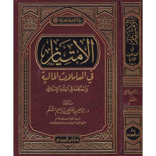 الامتياز في المعاملات المالية الكتب العربية