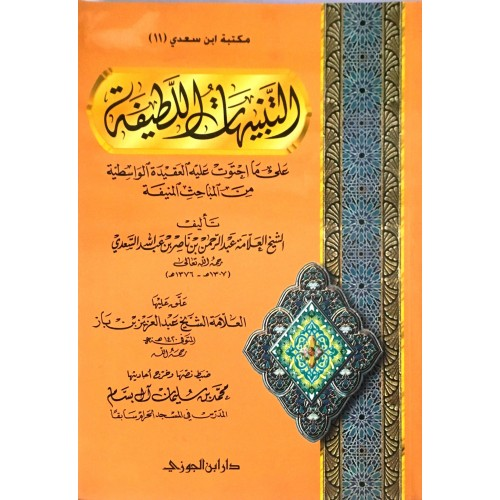 التنبيهات اللطيفة الكتب العربية