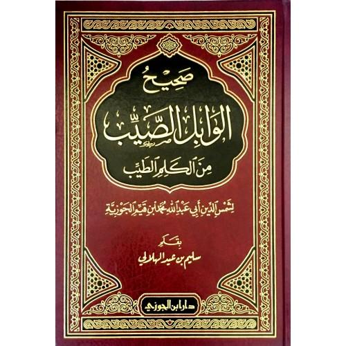 صحيح الوابل الصيب من الكلم الطيب غلاف الكتب العربية
