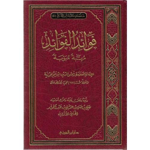 فوائد الفوائد مرتبة مبوبة شمواه الكتب العربية