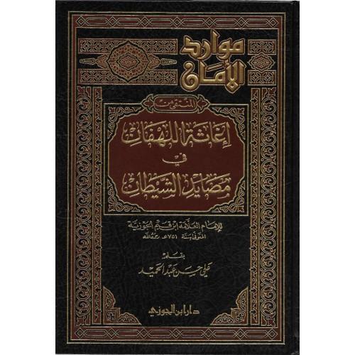 موارد الامان المنتقى من اغاثة اللهفان في مصايد الشيطان الكتب العربية