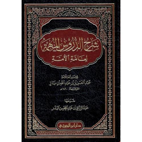 شرح الدروس المهمة لعامة الأمة الكتب العربية