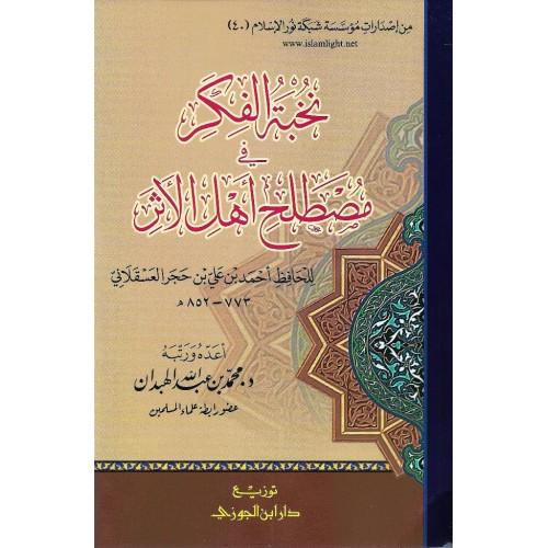 نخبة الفكر في مصطلح اهل الاثر الكتب العربية
