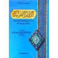 الدلائل القرآنية