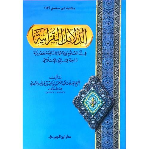 الدلائل القرآنية الكتب العربية