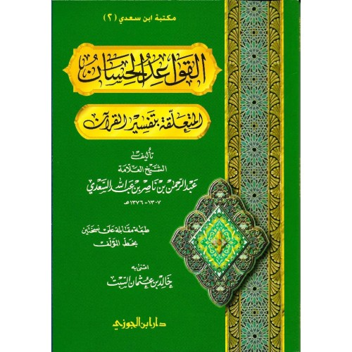 القواعد الحسان المتعلقة بتفسير القـران غلاف الكتب العربية