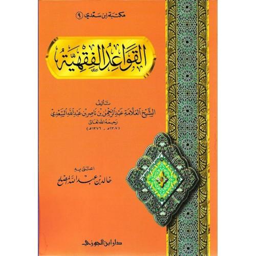 القواعد الفقهية بشرح ابن سعدى الكتب العربية