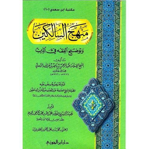 منهج السالكين وتوضيح الفقه فى الدين غلاف الكتب العربية