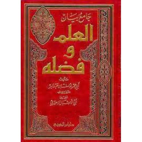 جامع بيان العلم وفضله الكتب العربية