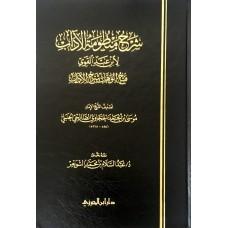 شرح منظومة الاداب شموا الكتب العربية