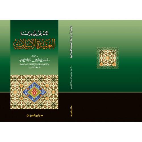 المدخل لدراسة العقيدة الاسلامية الكتب العربية