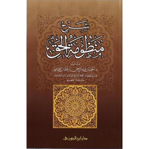 شرح منظومة الحق الكتب العربية