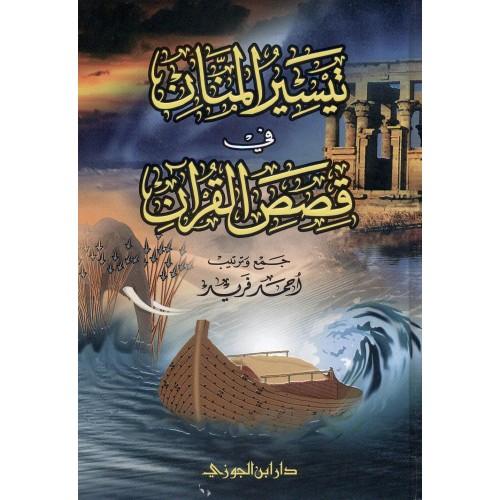 تيسير المنان فى قصص القران شمواه الكتب العربية