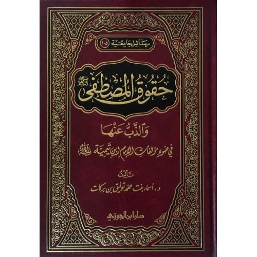 حقوق المصطفى ﷺ الكتب العربية
