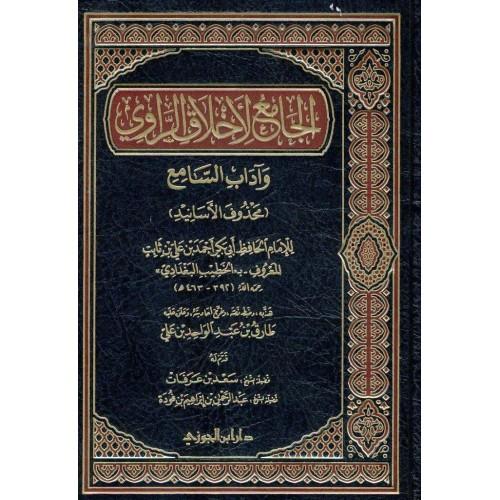 الجامع لاخلاق الراوي و اداب السامع ( محذوف الاسانيد ) الكتب العربية