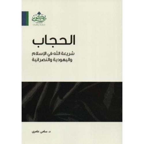 الحجاب شريعة الله في الاسلام واليهودية والنصرانية  الكتب العربية