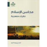 محاسن الاسلام نظرات منهجية