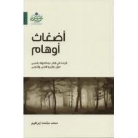 اضغاث أوهام قراءة في فكر عبد الجواد ياسين