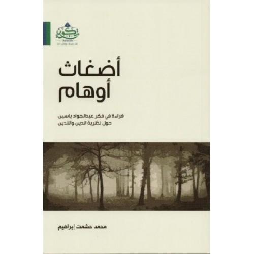 اضغاث أوهام قراءة في فكر عبد الجواد ياسين الكتب العربية