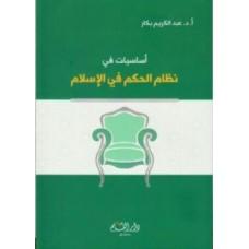 أساسيات في نظام الحكم في الإسلام