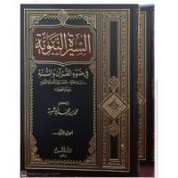 السيرة النبوية في ضوء القرآن