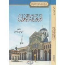 أبو حنيفة النعمان سير أئمة المذاهب  الأربعة