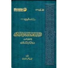 الأساليب العربية الواردة في القرآن الكريم