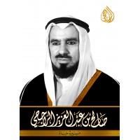 مسيرة حياة صالح بن عبد العزيز الراجحي