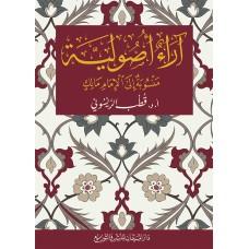 آراء أصولية منسوبة الي الإمام مالك