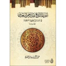 اختيارات الشيخ عبد الرحمن السعدي في المسائل الفقهية المستجدة