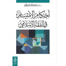 أحكام الامتياز في الفقه الأسلامي