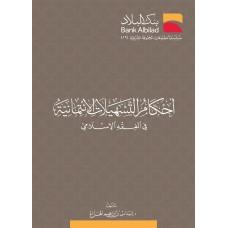 أحكام التسهيلات الائتمانية  في الفقهة الاسلامي